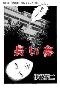 長い夢(伊藤潤二コレクション 90)
