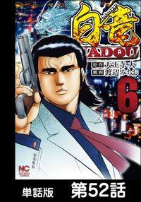 白竜HADOU【単話版】 第52話