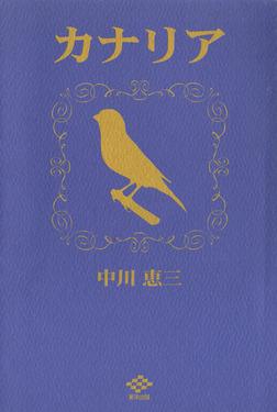 カナリヤ-電子書籍