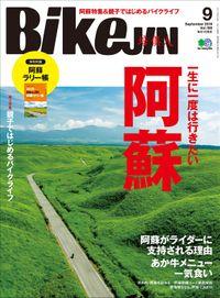 BikeJIN/培倶人 2019年9月号 Vol.199