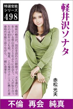 軽井沢ソナタ-電子書籍