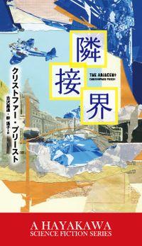 隣接界(新☆ハヤカワ・SF・シリーズ)
