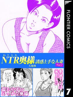 NTR(ねとられ)奥様 誘惑上手な人妻7-電子書籍
