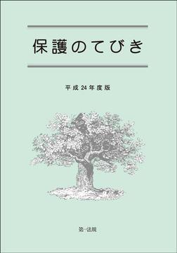 保護のてびき[平成24年度版]-電子書籍