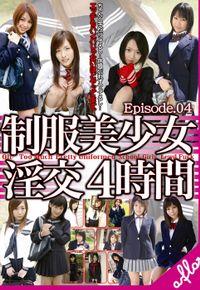 制服美少女 淫交 4時間 Episode.04