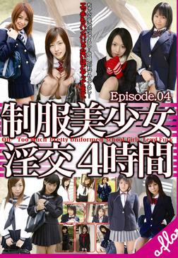 制服美少女 淫交 4時間 Episode.04-電子書籍