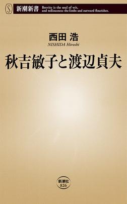 秋吉敏子と渡辺貞夫(新潮新書)-電子書籍