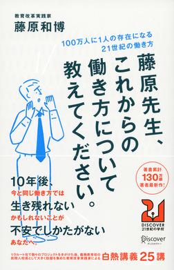 藤原先生、これからの働き方について教えてください。 100万人に1人の存在になる21世紀の働き方-電子書籍
