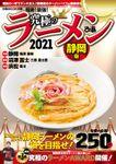 究極のラーメン2021静岡版