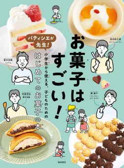 お菓子はすごい! パティシエが先生!小学生から使える、子どものためのはじめてのお菓子の本-電子書籍