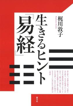 生きるヒント『易経』-電子書籍