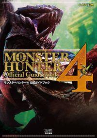 モンスターハンター4 公式ガイドブック