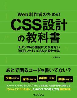 Web制作者のためのCSS設計の教科書 モダンWeb開発に欠かせない「修正しやすいCSS」の設計手法-電子書籍