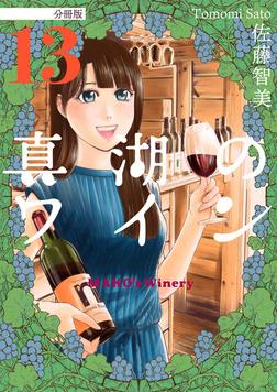 真湖のワイン 分冊版13-電子書籍