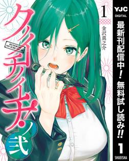 クノイチノイチ!ノ弐【期間限定無料】 1-電子書籍