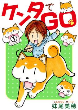 ケンタでGO 1-電子書籍
