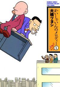 かいしゃいんのメロディー(1)