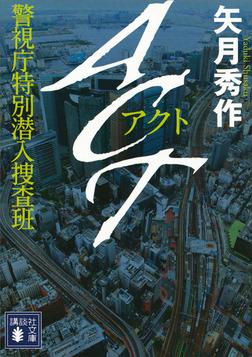 ACT 警視庁特別潜入捜査班-電子書籍