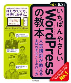いちばんやさしいWordPressの教本 第4版 5.x対応 人気講師が教える本格Webサイトの作り方-電子書籍
