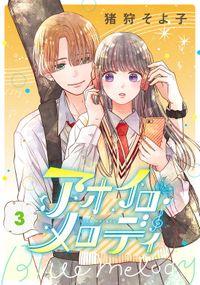 アオイロ・メロディ 3巻(コミックニコラ)