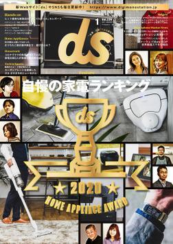 デジモノステーション (2021年1月号)-電子書籍