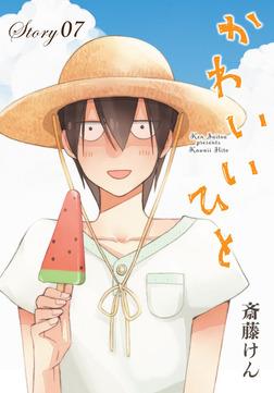 AneLaLa かわいいひと story07-電子書籍