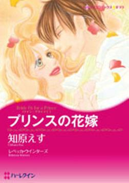 プリンスの花嫁-電子書籍