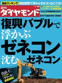 週刊ダイヤモンド 12年1月28日号-電子書籍
