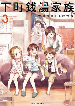 下町銭湯家族 / 3-電子書籍