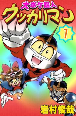 大ボケ超人ウッカリマン (1)-電子書籍