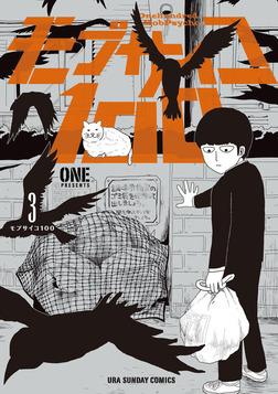 モブサイコ100(3)【期間限定 無料お試し版】-電子書籍