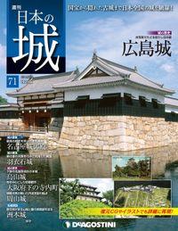 日本の城 改訂版 第71号