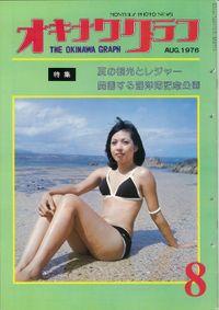 オキナワグラフ 1976年8月号 戦後沖縄の歴史とともに歩み続ける写真誌