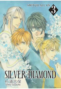 SILVER DIAMOND 3巻