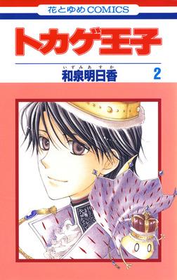 トカゲ王子 2巻-電子書籍