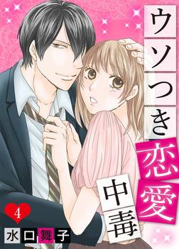 ウソつき恋愛中毒4-電子書籍