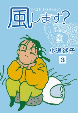 風します?(3)-電子書籍