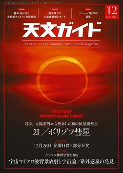 天文ガイド2019年12月号-電子書籍