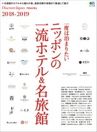 Discover Japan TRAVEL 2018年7月号「一度は泊まりたい ニッポンの一流ホテル&名旅館」