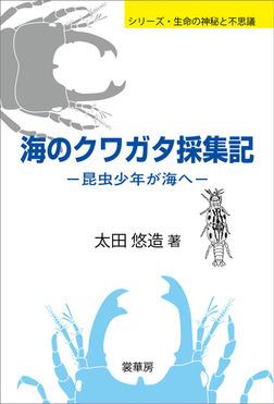 海のクワガタ採集記 昆虫少年が海へ-電子書籍