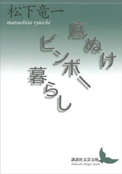 底ぬけビンボー暮らし-電子書籍
