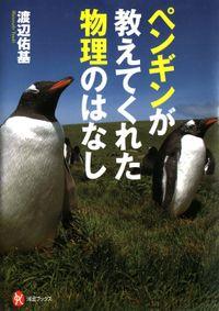 ペンギンが教えてくれた物理のはなし