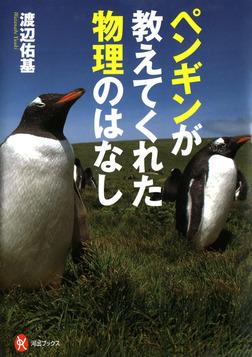 ペンギンが教えてくれた物理のはなし-電子書籍