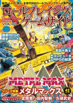 ロールプレイングゲームサイド Vol.1-電子書籍