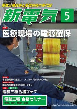 新電気2019年5月号-電子書籍