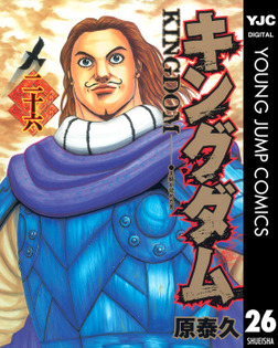 キングダム 26-電子書籍