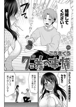 7こ差の事情〈連載版〉 同時告白プロポーズ!答えは? / 第7話-電子書籍