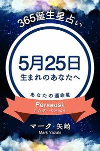 365誕生星占い~5月25日生まれのあなたへ~