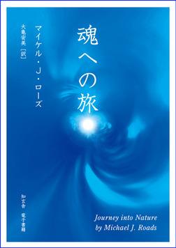 魂への旅-電子書籍