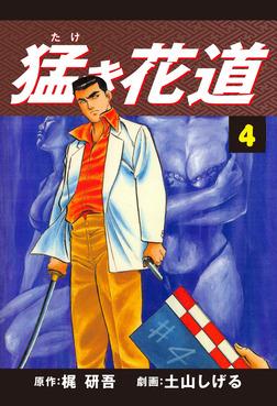 猛き花道(4)-電子書籍